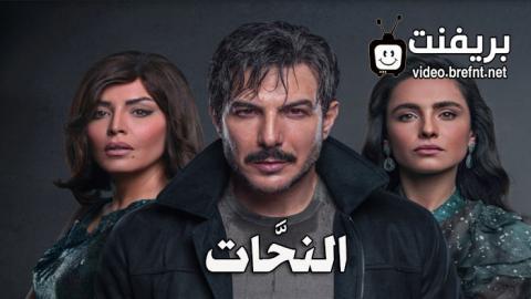 مسلسل اسطنبول الظالمة الحلقة ١٣
