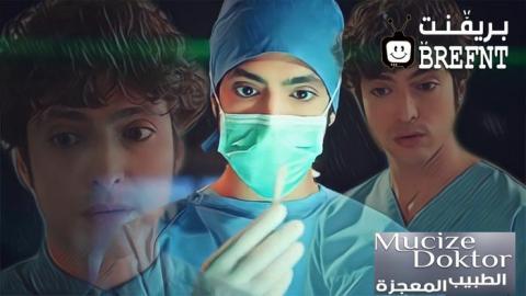 مسلسل الطبيب المعجزة الحلقة 9