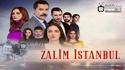 قصة مسلسل اسطنبول الظالمة